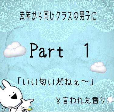 レノアオードリュクス  パルファムシリーズ  イノセント No.10/レノア/香り付き柔軟剤・洗濯洗剤を使ったクチコミ(1枚目)