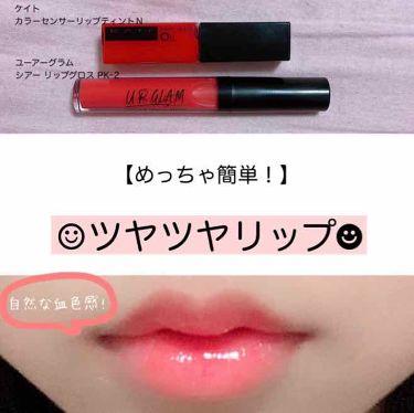 カラーセンサーリップティントN/KATE/口紅を使ったクチコミ(1枚目)
