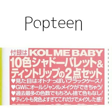 POPTEEN付録/Popteen /パウダーチークを使ったクチコミ(2枚目)