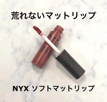 あいさんの「NYX Professional MakeupNYX soft matte lip cream<口紅>」を含むクチコミ