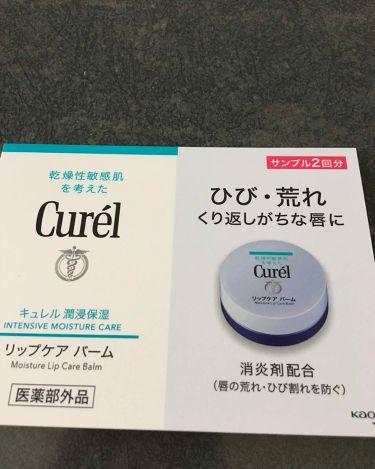 リップケア バーム/Curel/リップケア・リップクリームを使ったクチコミ(1枚目)