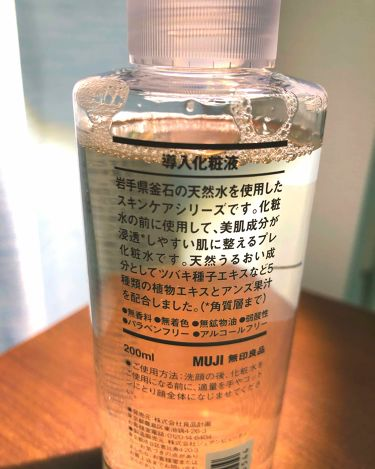 美白化粧水 III とてもしっとり/Curel/化粧水を使ったクチコミ(2枚目)