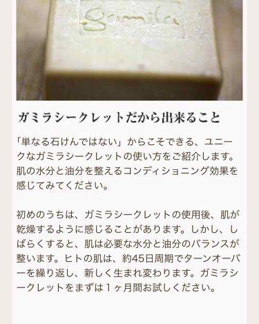 ガミラシークレット ラベンダー/ガミラシークレット/ボディ石鹸を使ったクチコミ(3枚目)