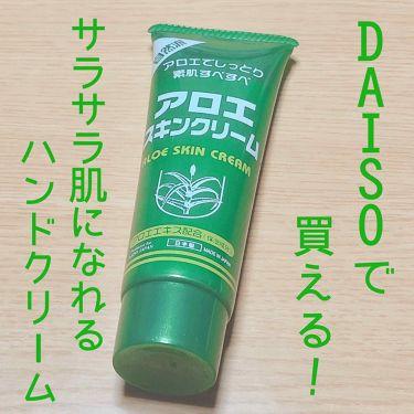 アロエハンドクリーム/DAISO/ハンドクリーム・ケアを使ったクチコミ(1枚目)
