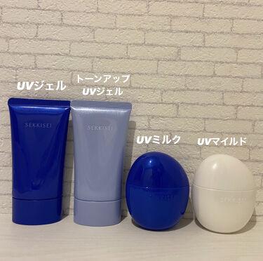 UV ディフェンス ミルク/雪肌精 クリアウェルネス/日焼け止め(顔用)を使ったクチコミ(2枚目)