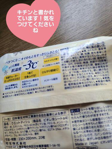 冷シート ももせっけんの香り/ビオレ/デオドラント・制汗剤を使ったクチコミ(3枚目)
