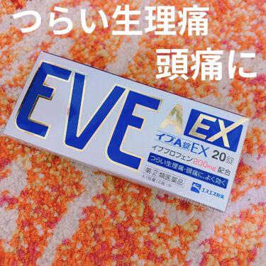 イブA錠EX(医薬品)/エスエス製薬/その他を使ったクチコミ(1枚目)
