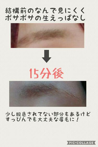 脱色クリーム敏感肌用/エピラット/脱毛・除毛を使ったクチコミ(2枚目)