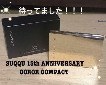 ayanonnoさんの「SUQQU2018 15th アニバーサリー カラー コンパクト<パウダーアイシャドウ>」を含むクチコミ