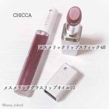 メスメリック リップスティック/CHICCA/口紅を使ったクチコミ(1枚目)
