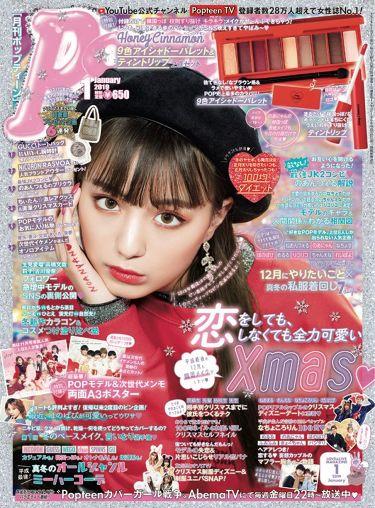 Popteen 2019年1月号/Popteen /雑誌を使ったクチコミ(3枚目)