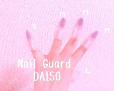 ネイルガード/DAISO/ネイル用品を使ったクチコミ(1枚目)