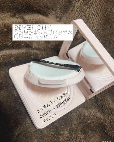 ランタンポレル ブロッサム クリーム コンパクト/GIVENCHY/化粧下地を使ったクチコミ(1枚目)