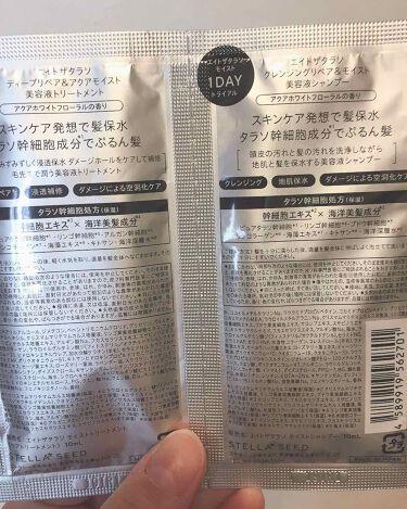 クレンジングリペア&モイスト 美容液シャンプー/ディープリペア&アクアモイスト 美容液トリートメント/エイトザタラソ/シャンプー・コンディショナーを使ったクチコミ(2枚目)