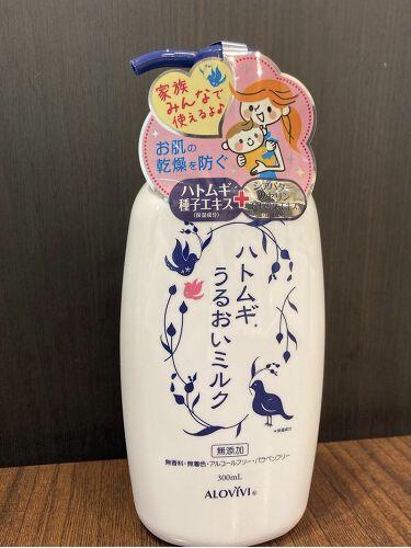 ハトムギうるおいミルク/アロヴィヴィ/乳液を使ったクチコミ(1枚目)