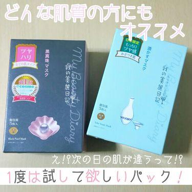 おりおり-oriori-さんの「我的美麗日記(私のきれい日記)黒真珠マスク(旧)<シートマスク・パック>」を含むクチコミ