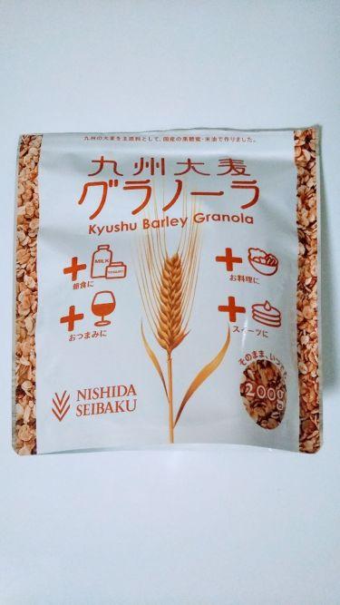 星空さんの「西田精麦九州大麦グラノーラ<食品>」を含むクチコミ