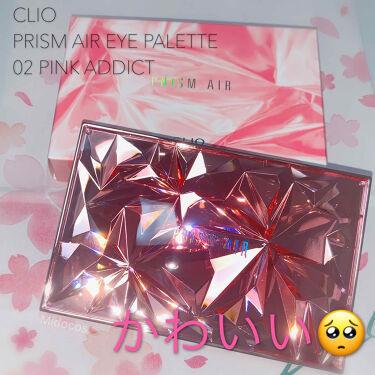 プリズムエアアイパレット/CLIO/パウダーアイシャドウを使ったクチコミ(1枚目)