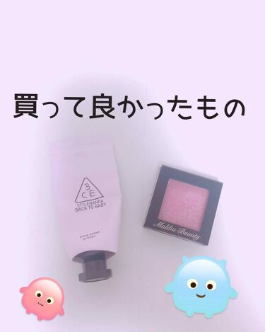 back to baby make up base/3CE/化粧下地を使ったクチコミ(1枚目)