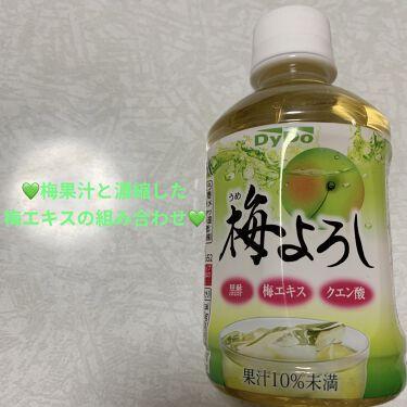 梅よろし/ダイドードリンコ/食品を使ったクチコミ(1枚目)