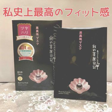 みきのんさんの「我的美麗日記(私のきれい日記)黒真珠マスク<シートマスク・パック>」を含むクチコミ