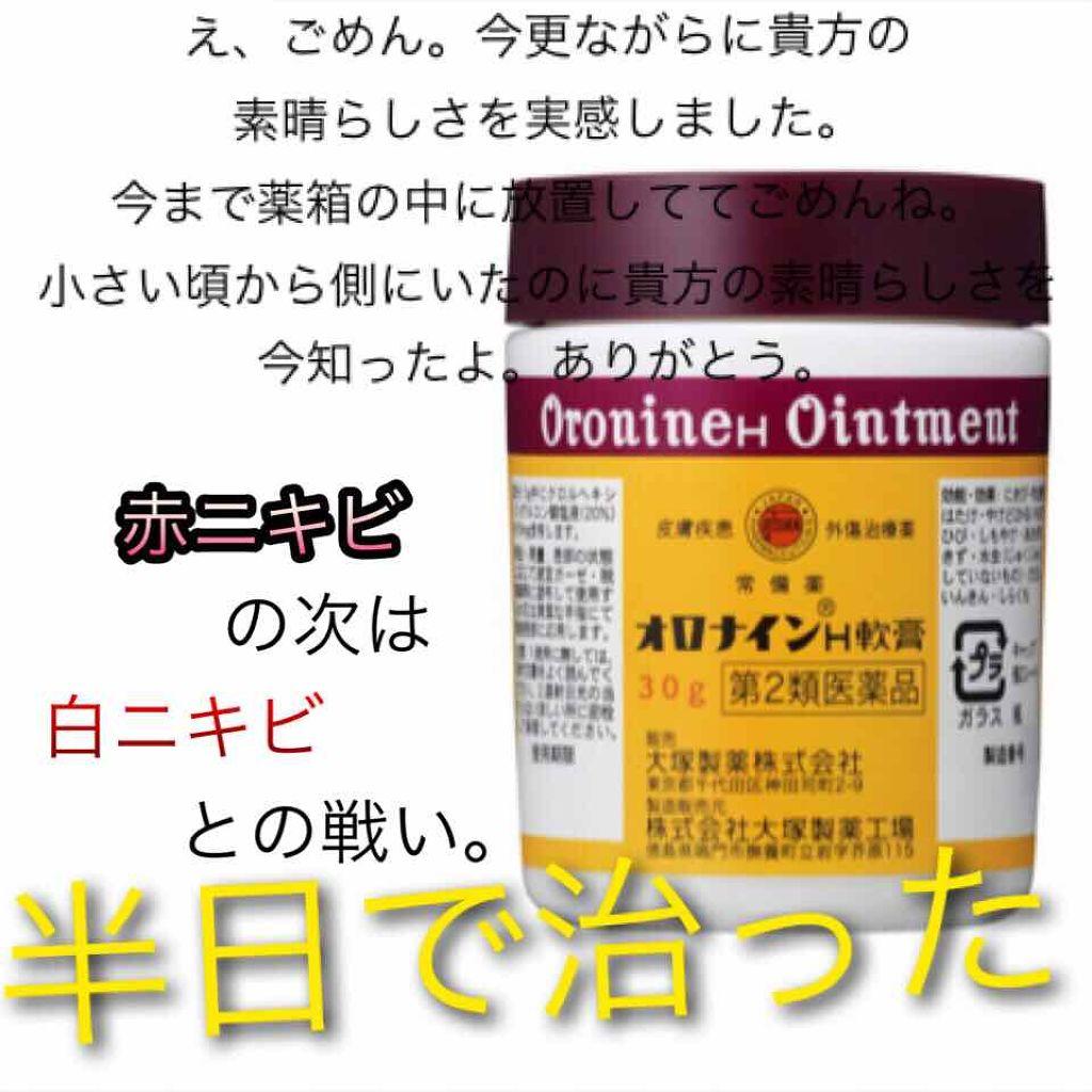 オロナインH軟膏 (医薬品)|オロナインの口コミ「最近フェイス