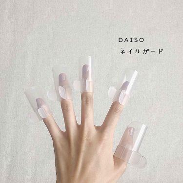 ネイルガード/DAISO/ネイル用品を使ったクチコミ(2枚目)