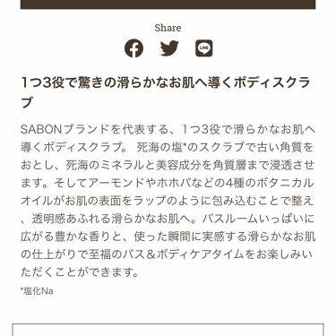 ボディスクラブ/SABON/ボディスクラブを使ったクチコミ(3枚目)