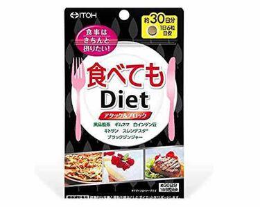 fabulous_rouge_11111さんの「井藤漢方製薬食べてもDiet<ボディシェイプサプリメント>」を含むクチコミ