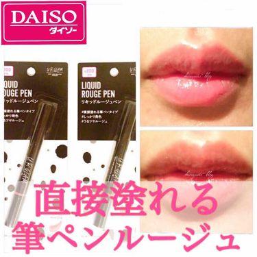 ユアーグラム リキッドルージュペン/DAISO/口紅を使ったクチコミ(1枚目)