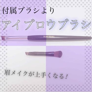 熊野筆 眉用/ロージーローザ/メイクブラシを使ったクチコミ(1枚目)