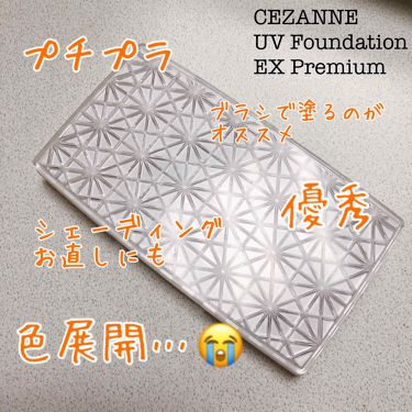 UVファンデーション EXプレミアム/CEZANNE/パウダーファンデーションを使ったクチコミ(1枚目)