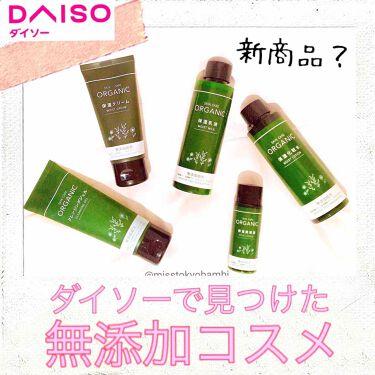 ORGANIC 保湿クリーム/DAISO/フェイスクリームを使ったクチコミ(1枚目)