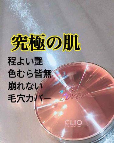 キルカバーグロウクッション/CLIO/その他ファンデーションを使ったクチコミ(1枚目)