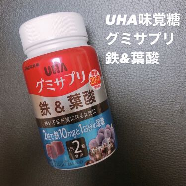 UHAグミサプリ鉄&葉酸/UHA味覚糖/食品を使ったクチコミ(1枚目)