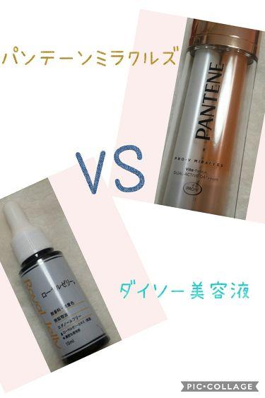 D濃密美容液 ローヤルゼリー/ザ・ダイソー/美容液を使ったクチコミ(1枚目)