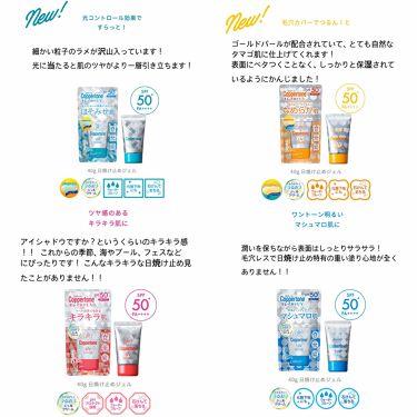 コパトーン キレイ魅せUV キラキラ肌/コパトーン/日焼け止め・UVケアを使ったクチコミ(2枚目)