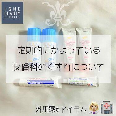ビーソフテンクリーム0.3% (医薬品)/日医工ファーマ/その他を使ったクチコミ(1枚目)