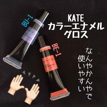 ハト子さんの「ケイトカラーエナメルグロス<リップグロス>」を含むクチコミ