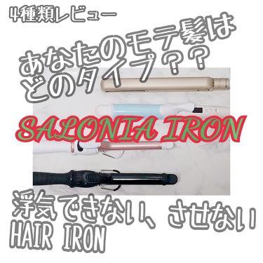 SALONIA ストレートアイロン/SALONIA(サロニア)/ヘアケア美容家電を使ったクチコミ(1枚目)