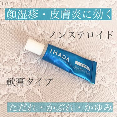 ダーマキュア軟膏(医薬品)/IHADA/その他を使ったクチコミ(1枚目)