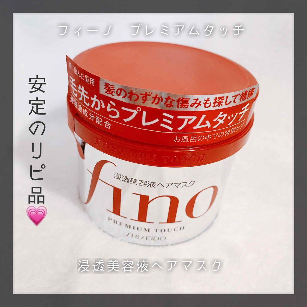 日本資生堂fino高效滲透護髮膜
