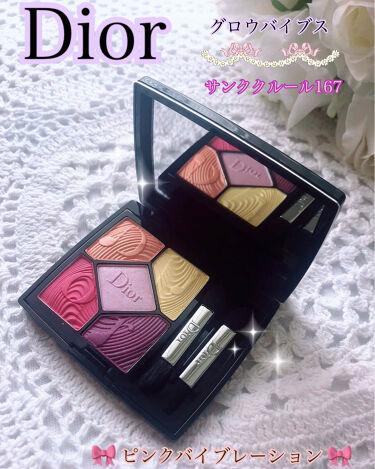 サンク クルール<グロウ バイブス>/Dior/パウダーアイシャドウを使ったクチコミ(1枚目)