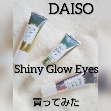 シャイニーグロウアイズD/DAISO/ジェル・クリームアイシャドウを使ったクチコミ(1枚目)