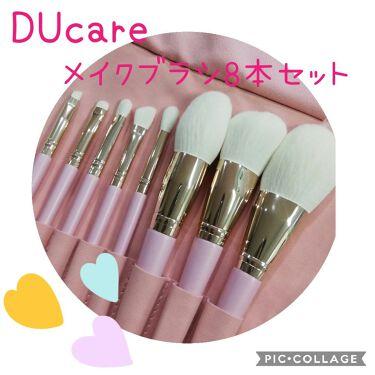 【画像付きクチコミ】DUcareメイクブラシ8本セットスモーキーシリーズ✻メイクブラシはAmazonで購入できる、DUcare@ducare_docolor_beautystoreのメイクブラシセットをずっと使っています。10本以上のセットも持っているの...