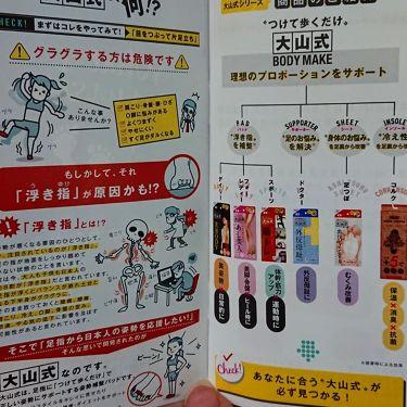 BODY MAKE PAD For Lady/大山式/レッグ・フットケアを使ったクチコミ(1枚目)