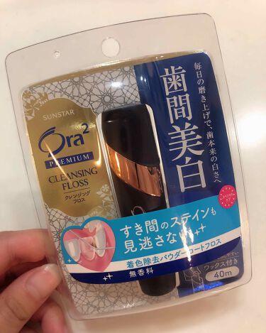 オーラツー プレミアム クレンジングフロス/オーラツー/歯ブラシ・デンタルフロスを使ったクチコミ(4枚目)