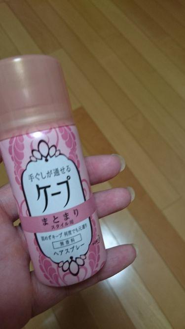 手ぐしが通せるケープ まとまリスタイル用(微香性)/ケープ/ヘアスプレー・ヘアミストを使ったクチコミ(1枚目)