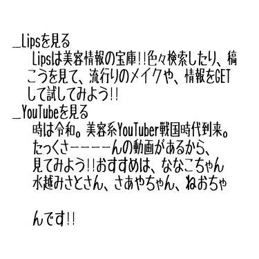 ねゆん☺即フォロバ on LIPS 「メイク研究しようー!!!!!!!どーもねゆんです(*`・ω・*..」(3枚目)