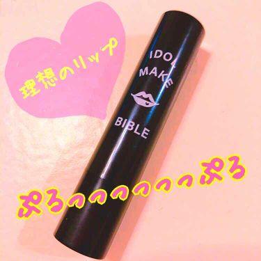 NMB48 吉田朱里 プロデュース うるぷるティントリップ(アカリップ)つきIDOL MAKE BIBLE@アカリン/主婦の友社/書籍を使ったクチコミ(1枚目)